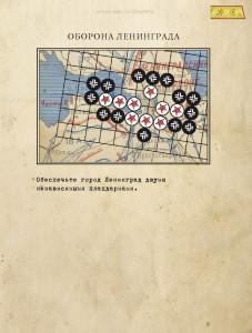 atlas_oborona-Leningrada